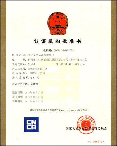 浙江全品认证有限公司正式获国家认监委批准