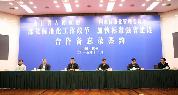 国家标准委与省人民政府签署标准化合作备忘录